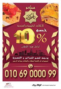 Bab Makkah for Gulf Food0