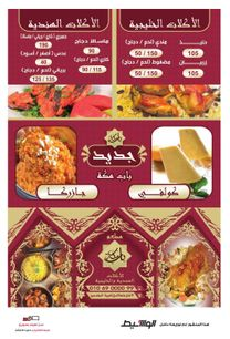 Bab Makkah for Gulf Food1