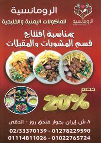 Al Romansiah Restaurant0