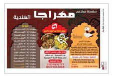 Maharaja Restaurant0