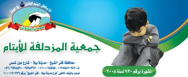 Muzdalifa Association for Orphans0