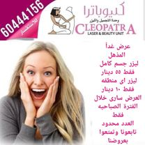 Cleopatra Laser and Beauty Clinic0