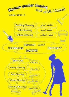 ghuloomqambar cleaning