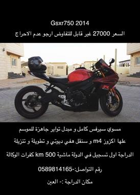 gsxr750 بحالة الوكالة