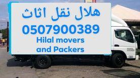 الهلال لنقل العفش 0507900389