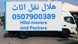 hilal movers 0507900389
