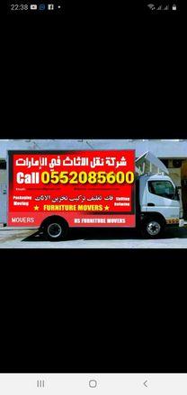 هلال لنقل الاثاث 0552085600
