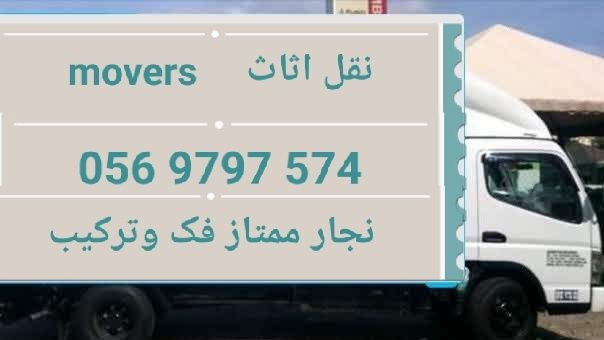 imad movers