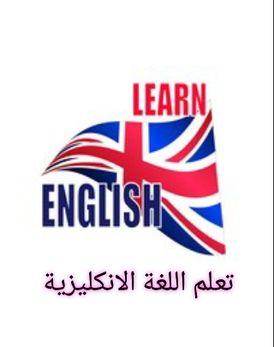 تعلم اللغة الانكليزية اونلاين