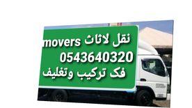 نقل وتغليف جميع أنحاء الإمارات