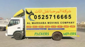 Marhaba company for furniture
