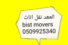 moving0509925340 rj