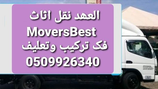 moving0509925340