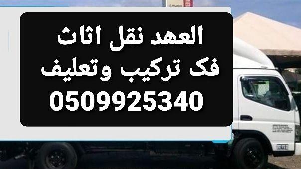 موفينغ0509925340