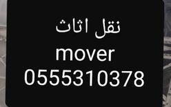 موفرس0509925340