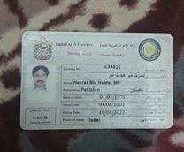 اسمي نصرات من باكستان