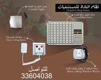 ممرضة نظام الاتصال