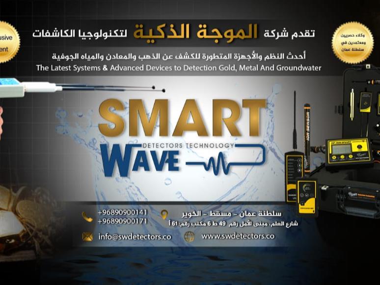 WF 303 GHمتخصص في الكشف والتنقيب عن المياه الجوفية