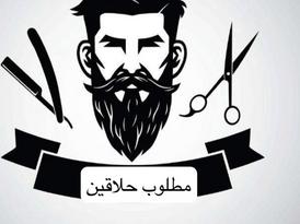 مطلوب حلاقين عرب