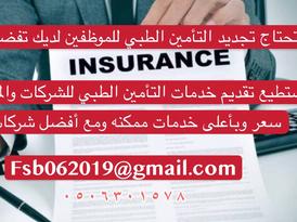 تجديد التأمين الطبي للشركات فقط