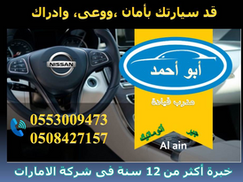 Arabic driving instructor