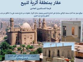 عقار للبيع أمام مسجد الرفاعي مباشرة