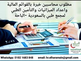 مطلوب محاسبين خبره بـ مجمعات طبية بالسعودية