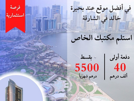 Own your own office or clinic at Khalid Lake in Sharjah