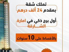 خصومات عللى أسعار الشقق وأقساط لغاية 120 شهر