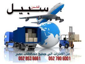 Sabeel Land Cargo