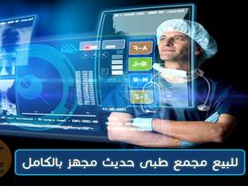 للبيع مجمع طبى حديث مجهز بالكامل بمنطقة الباحة