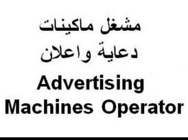 مشغل ماكينات الدعاية والإعلان يبحث عن عمل