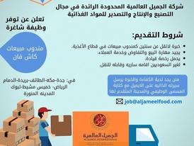 مطلوب مندوب مبيعات كاش فان في الرياض