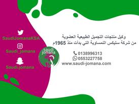 جمانا السعودية منتجات الطبيعية