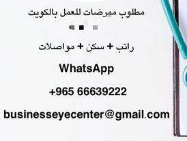 مطلوب ممرضات لدولة الكويت
