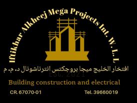 صيانة عامة شركة بحرينية