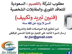 مطلوب فـنـيـيـن تبريد وتكييف لكبري الشركات بالمملكة العربية السعودية