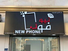 للبيع محل تلفونات