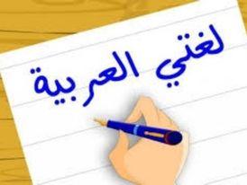 معلم لغة عربية 12