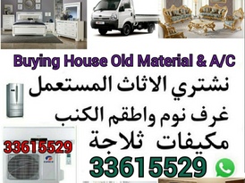Buying House Oll Material Items 0