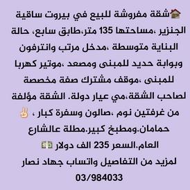شقة للبيع ف بيروت ساقية الجنزير