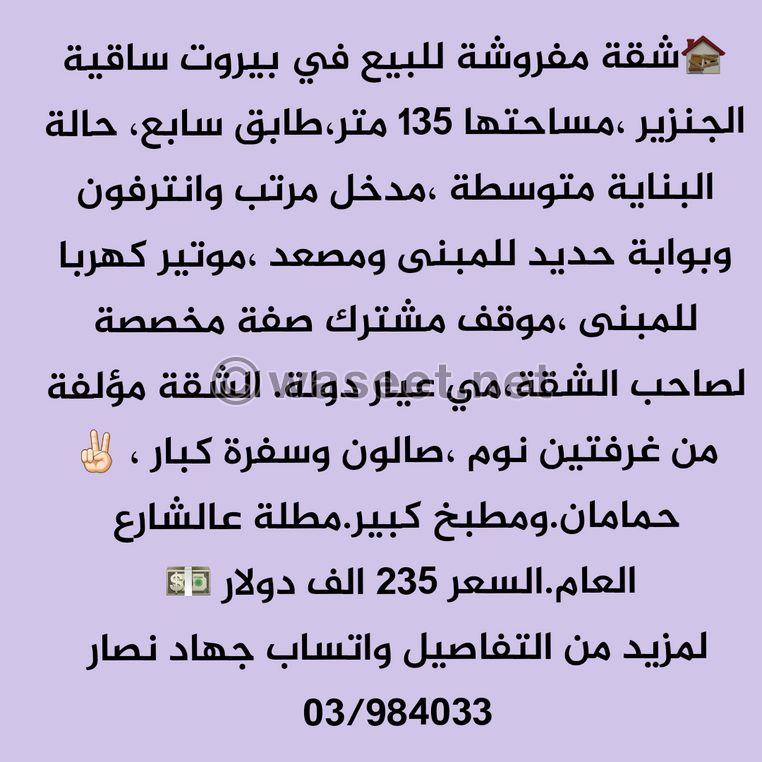 شقة للبيع ف بيروت ساقية الجنزير 0