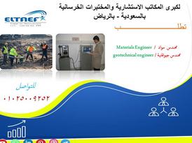 مطلوب مهندسين مواد  ومهندسين جيوتقنية للسعودية