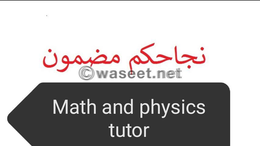 معلم خصوصي لمادتي الرياضيات والفيزياء 1