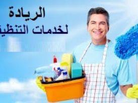 الريادة لخدمات تنظيف المباني والمنازل والتعقيم