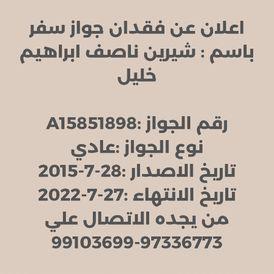 جواز سفر مصري مفقود 4
