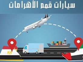 شركة قمم الأهرام للشحن 4