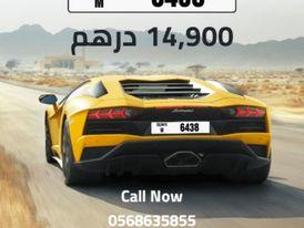 رقم مميز للبيع لوحة دبي