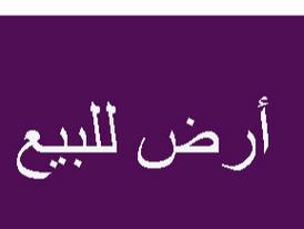 أرض للبيع مكة المكرمة الشوقية