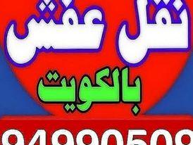 نقل عفش ابو سعد